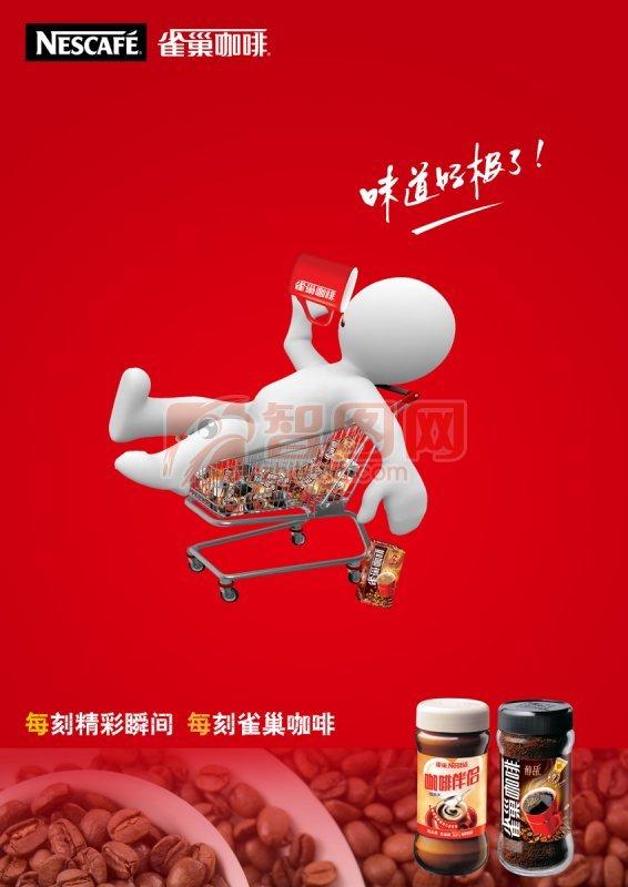 首页 ps分层专区 广告设计 海报设计  关键词: 说明:-雀巢咖啡海报