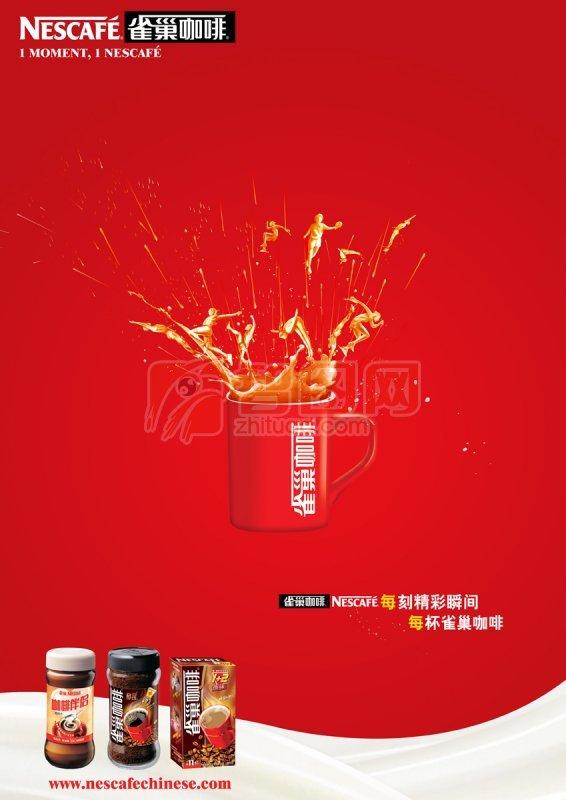 首页 ps分层专区 广告设计 海报设计  关键词: 说明:-雀巢咖啡海报 上