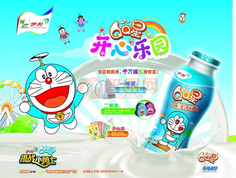 藍色背景伊利QQ星海報設計