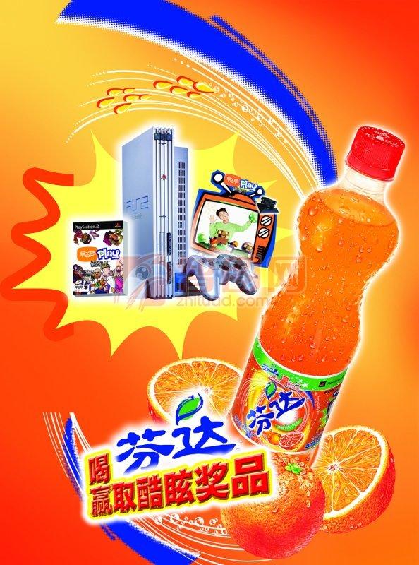 首页 ps分层专区 广告设计 海报设计  关键词: 芬达饮料 数码机器