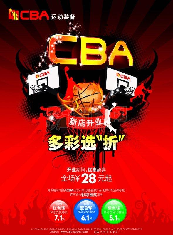 CBA運動裝備海報設計