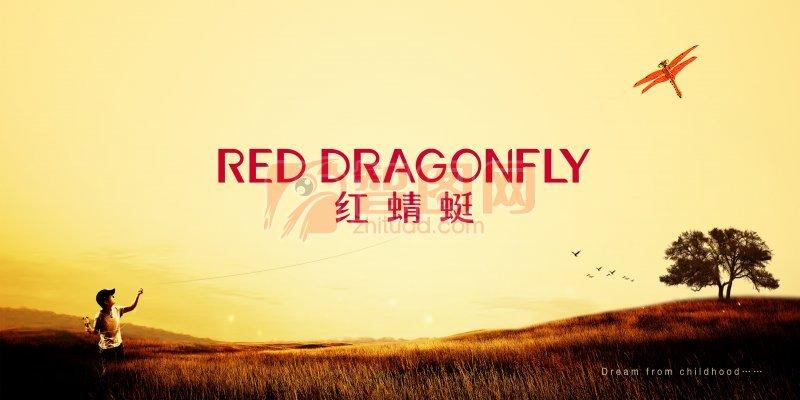 紅蜻蜓畫冊版式