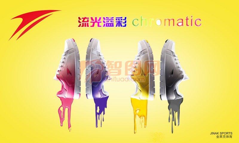 金萊克運動鞋素材畫冊