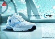 藍色條紋運動鞋
