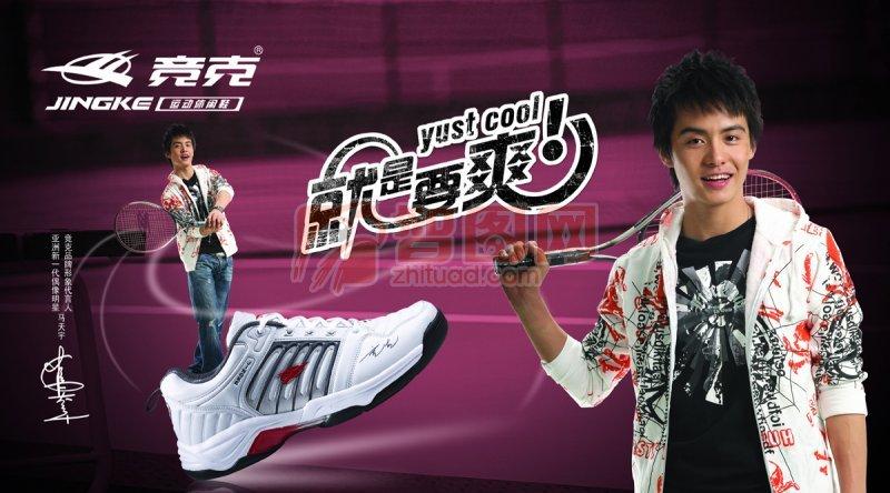 運動鞋宣傳
