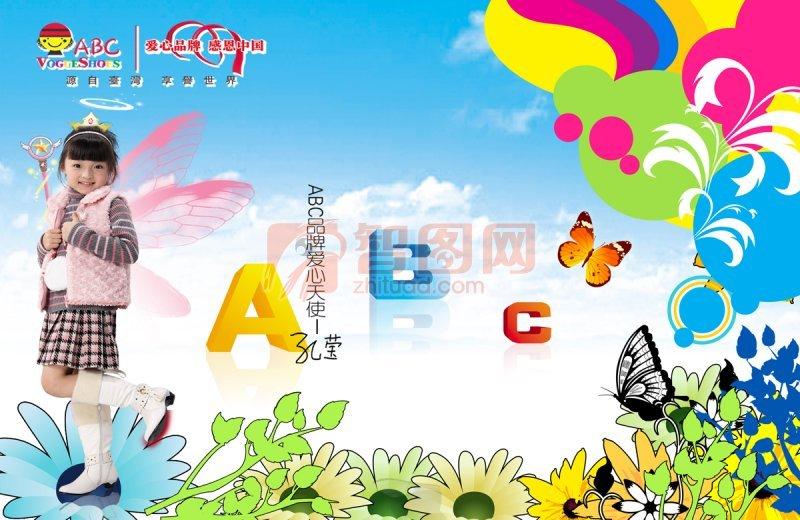 ABC童鞋海報素材