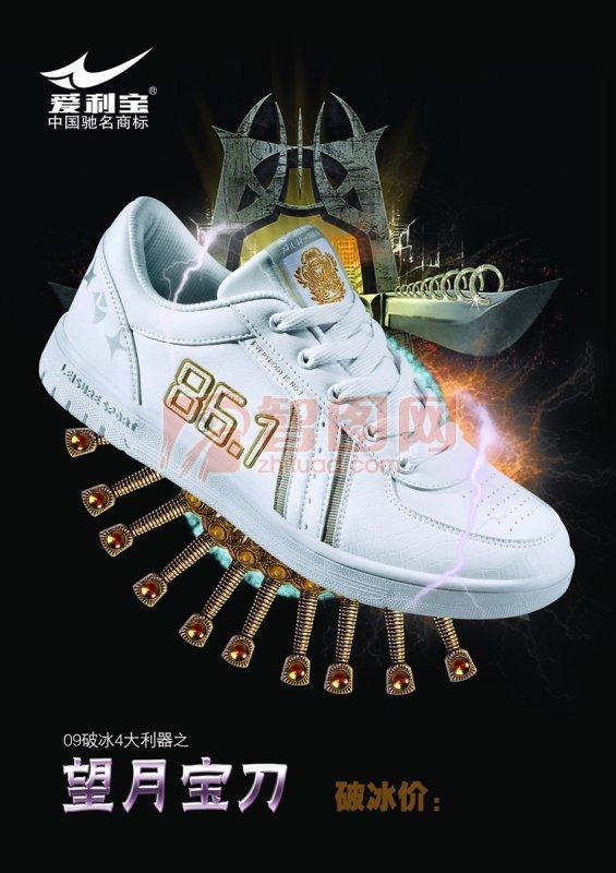 愛利寶鞋海報設計