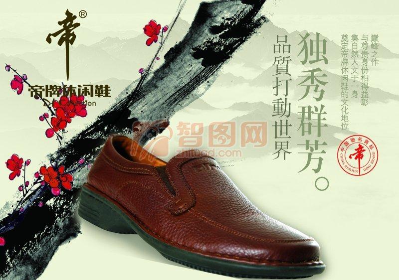 【psd】帝牌休闲鞋展板设计