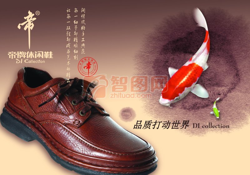 帝牌休闲鞋海报设计