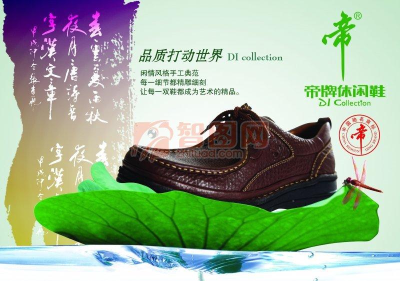 帝牌皮鞋海报元素