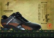 帝牌皮鞋海报设计