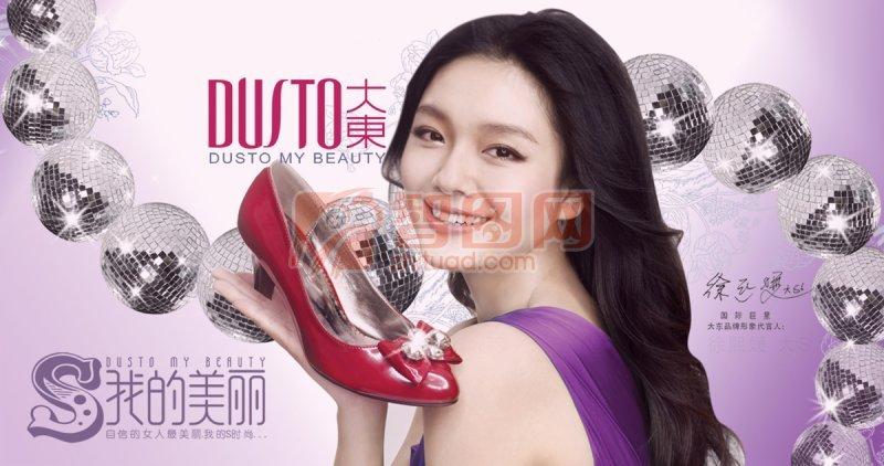 大东女鞋画册设计