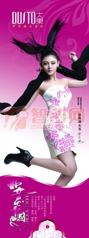 大东女鞋展板模板