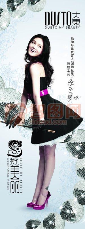 大東女鞋展板設計