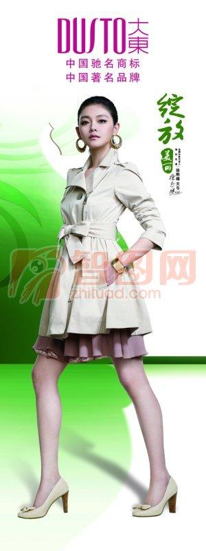大东女鞋展板设计