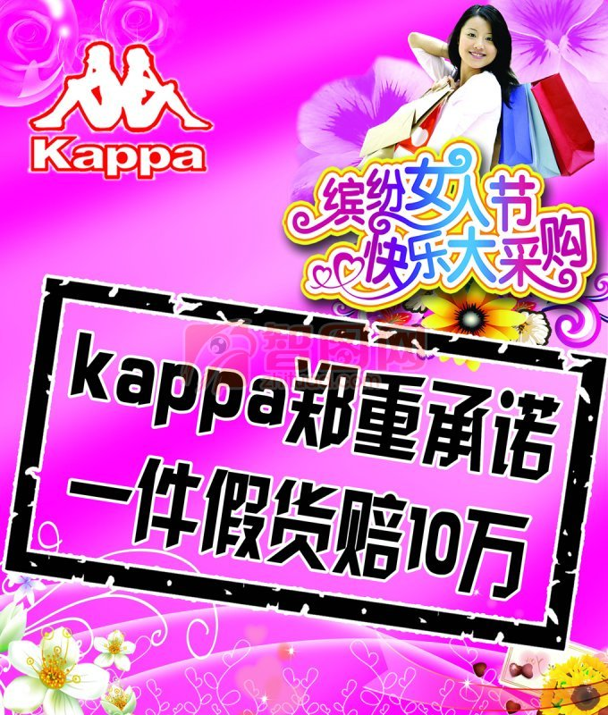Kappa海报设计