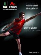康踏体育海报设计