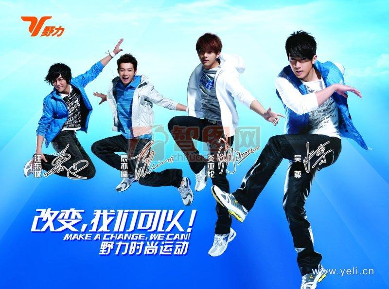 藍色背景野力服飾海報設計