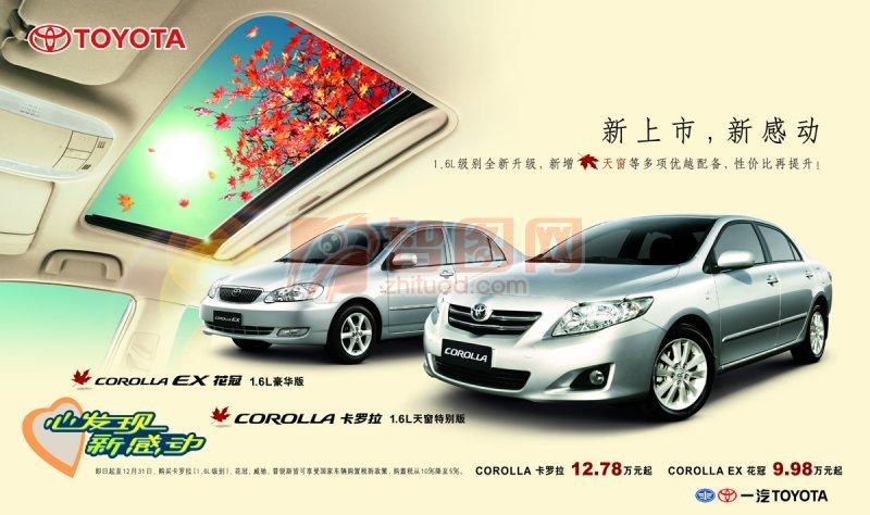 豐田汽車畫冊版式