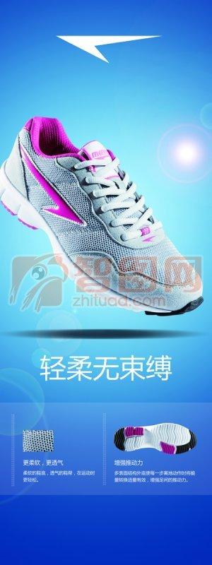 美克運動鞋展板設計