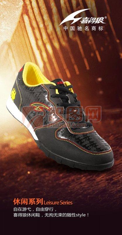 喜得狼運動鞋展板設計