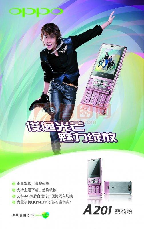 OPPO手機A201海報設計