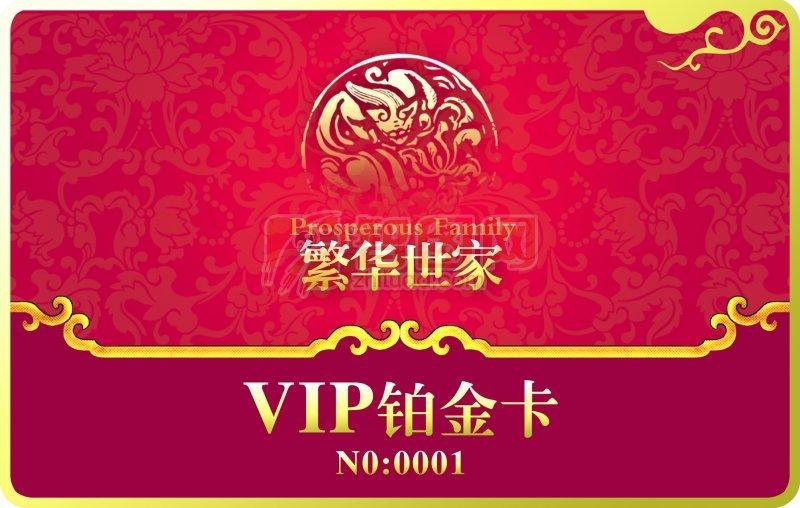 繁華世家VIP鉑金卡