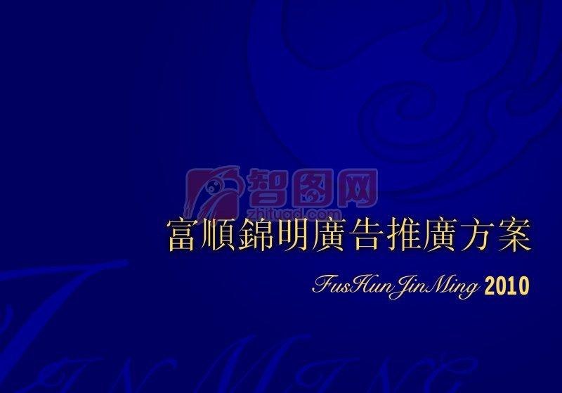 富順錦明廣告推廣方案設計