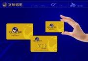VIP卡設計
