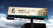 首府戶外廣告牌