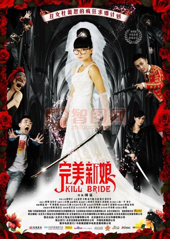 完美新娘海報宣傳