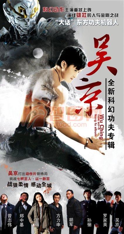 吳京電影系列海報宣傳