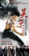 吴京电影系列海报宣传