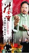 洪金宝电影系列海报宣传