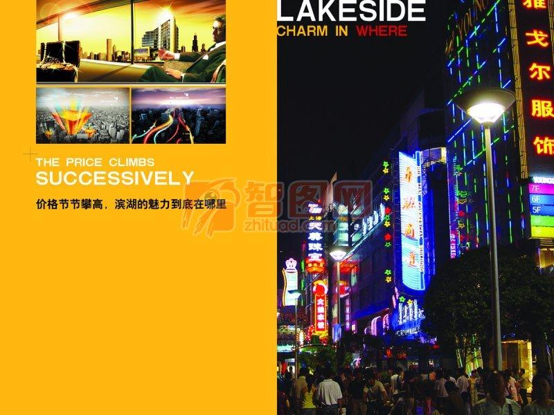 濱湖世紀廣場畫冊元素設計