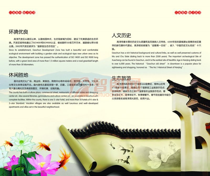 首页 ps分层专区 广告设计 画册版式  关键词: 高淳开发区 江南水乡