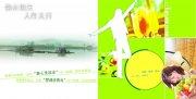 大自然家園綠色元素畫冊設計
