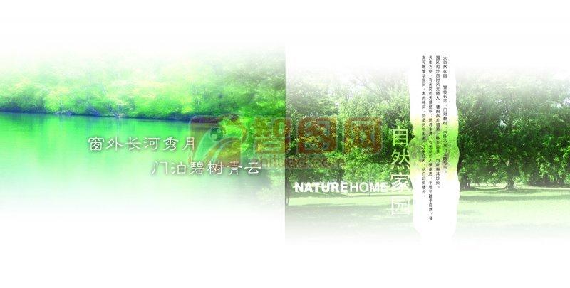 大自然家園白色背景畫冊版式