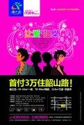巢之恋海报设计