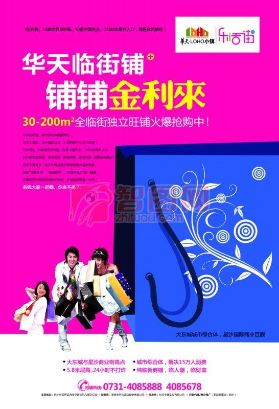 华天临街铺海报设计