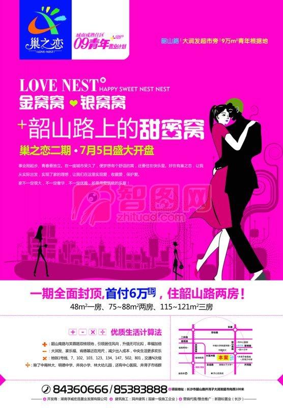 巢之戀海報設計