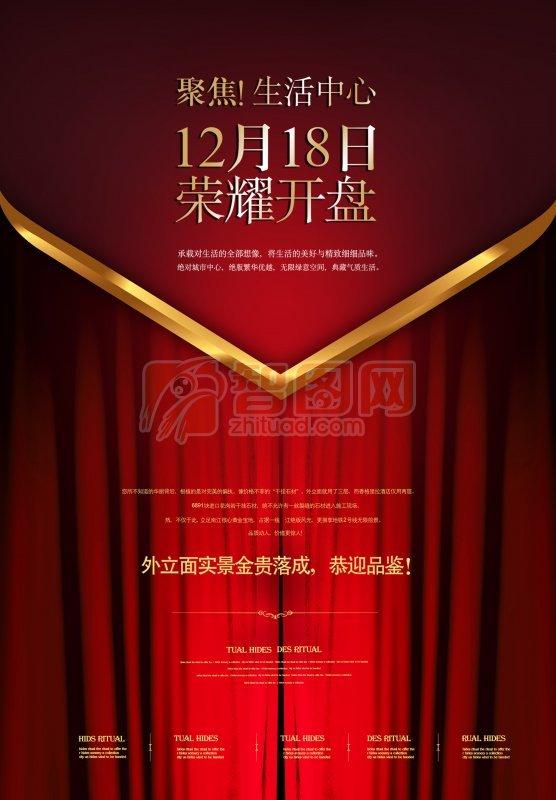 海纶保红色背景海报设计