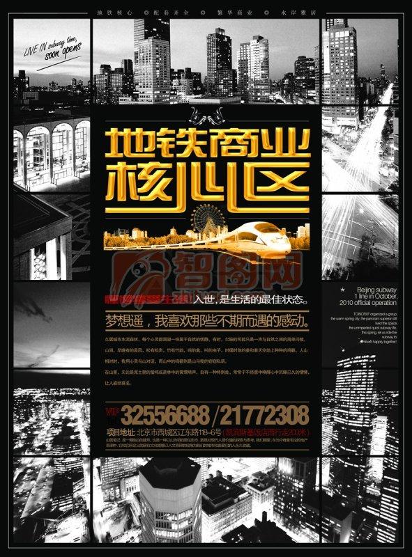 龙森世贸广场海报素材