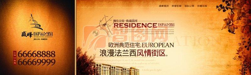 盛風國際公館海報