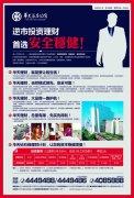 華天理財海報