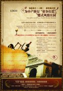新貴族莊園宣傳海報