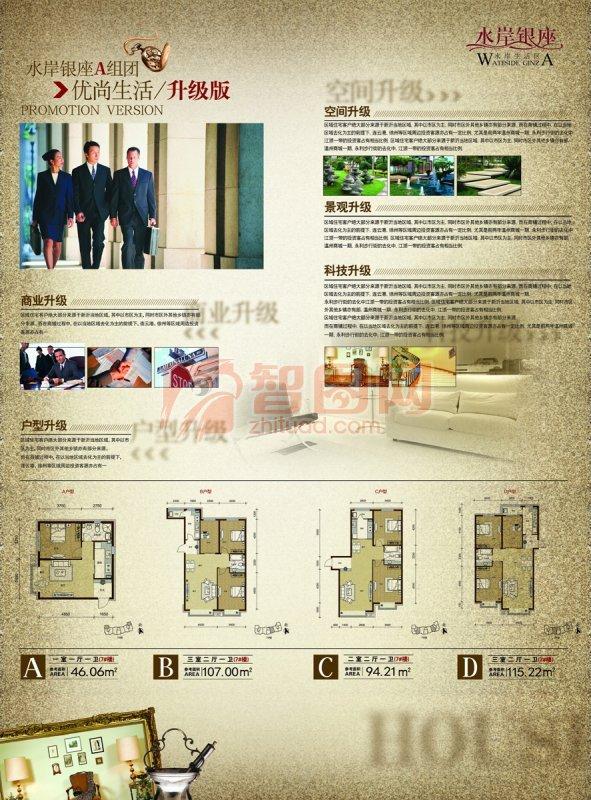 房地產畫冊設計