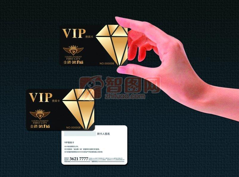 第一城VIP卡