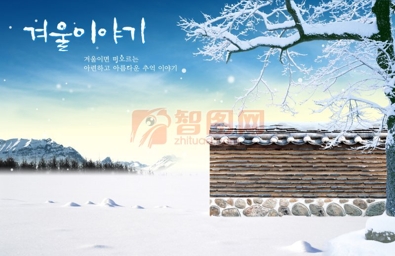 关键词: 雪景素材 美丽雪景 洁白的雪景 冬天的雪景素材海报 说明