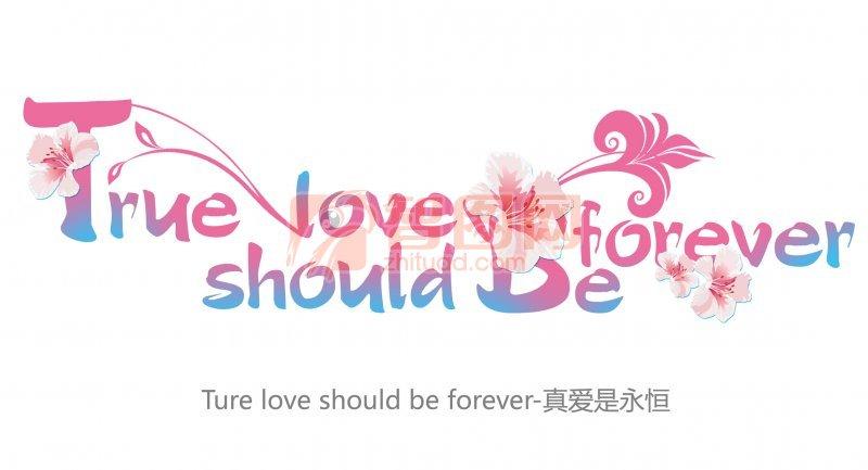 真爱是永恒